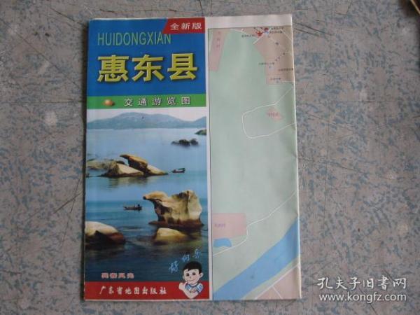 惠东县 交通游览图