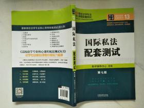 最新高校法学专业核心课程配套测试:国际私法配套测试(第七版)