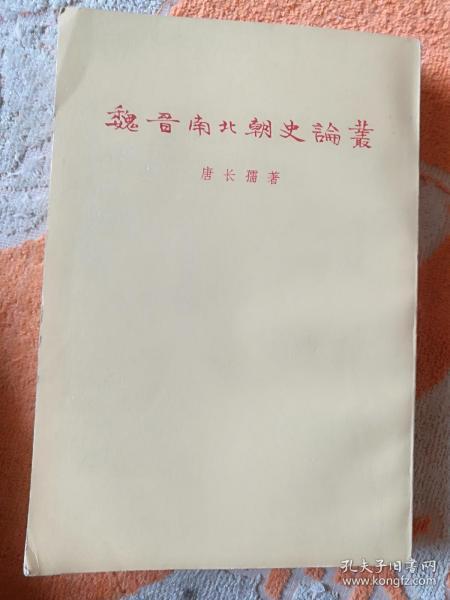 魏晋南北朝史论集(竖版)