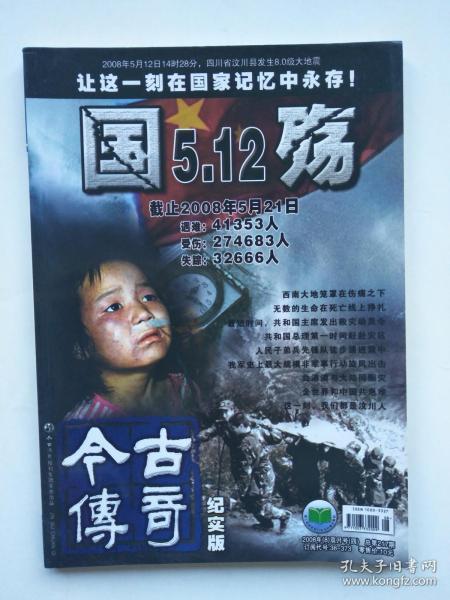 国殇--5.12汶川大地震纪实 (今古传奇.纪实版2008-8) 【总第217期】