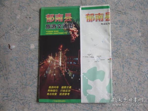郁南县 旅游交通图