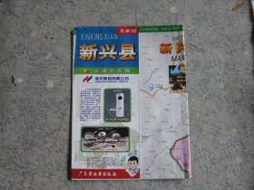 新兴县 交通游览图