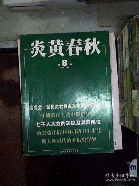 炎黄春秋 2007 8