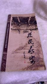 为民求乐:天津第二届相声节暨天津相声博物馆落成庆典