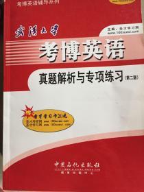 考博英语辅导系列:武汉大学考博英语真题解析与专项练习(第2版)