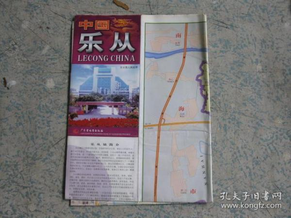 顺德《中国乐从》地图