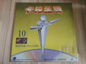 卡拉至尊 10 国语精选 镭射影碟