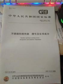 GB涓���浜烘��卞���藉�藉�舵����锛�涓����㈠�������� ���峰����瀛�������GB/T20878-2007��