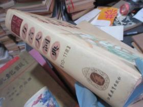 现代汉语 方言大词典  第四卷