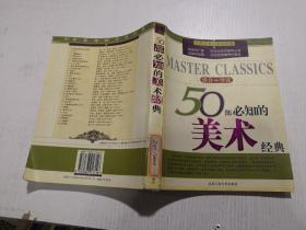 50部必知的美术经典