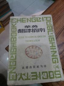 《华英翻译指南》1943年版
