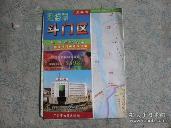 珠海市 斗门区 交通游览图