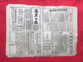 1945年报纸(滇东日报)8月24号,8开4版,日本投降谈判完竣,战后复员问题特辑