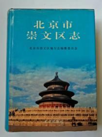 北京市崇文区志