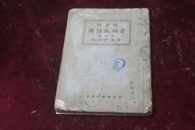 1923年再版/范祥善 吴研因 周予同合编===新学制国语教科书(第一册/初级中学用)