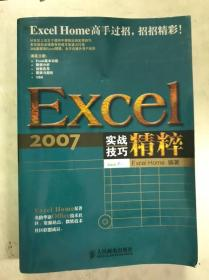 ExceI实战技巧精粹  2007