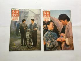 大众电视1984年第1.2期