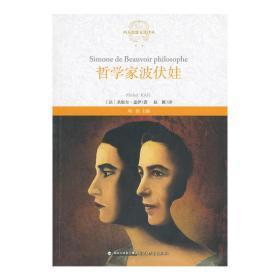 西方思想文化译丛:哲学家波伏娃