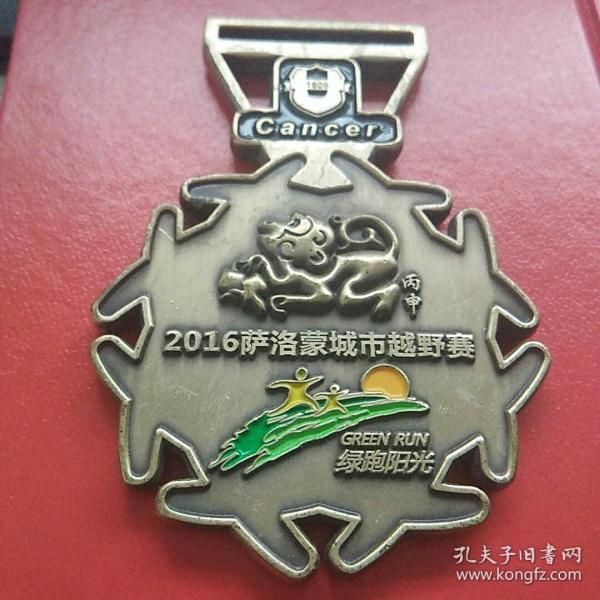绿跑阳光  2016萨洛阳蒙城市越野赛纪念章