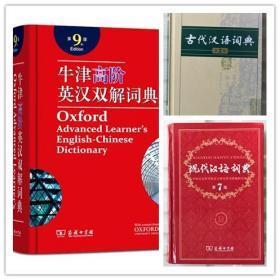 现代汉语词典(第7版)古代汉语词典(第2版)牛津高阶英汉双解词典第9版