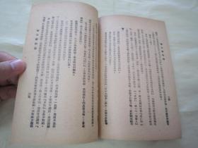 """稀见民国老版""""精品红色文学""""《談文兿问题》,周扬 编,32开平装一册全。冀东新华书店,老版繁体竖排刊行。版本罕见,品佳如图!"""