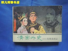 清宫外史(八十年代优秀戏剧影视版连环画) 品好存量稀少