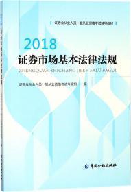 证券市场基本法律法规 2018