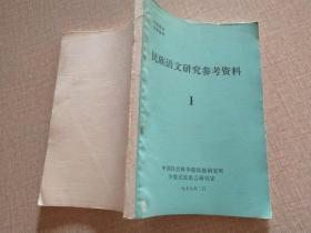 民族语文研究参考资料(1)