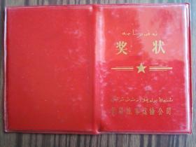 奖状新疆旅客运输公司2*