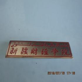 新疆财经学院校徽(双文字,如图,只发快递)