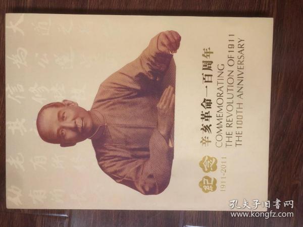 辛亥革命100周年纪念币
