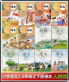 二手人教版小学语文课本全套1-6年级上下册12册123年级新版教材
