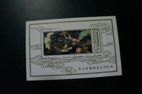 寿山石雕邮票发行纪念 飞天壁画 纪念张