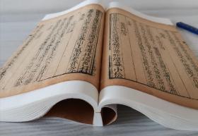 明万历精刻唐诗品汇卷八十,一册全。开本宏阔,纸墨俱佳,字体极美。金镶玉美品,巨开本,尺寸如图。