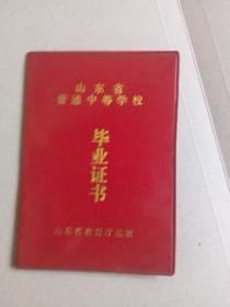 山东省普通中等学校毕业证书.