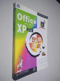 Office XP中文版使用速成