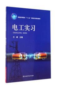 电工实习 王峰 9787534970788 河南科学技术出版社