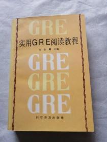 实用GRE. 阅读教程