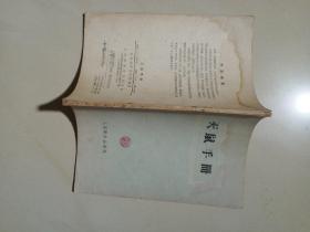 灭鼠手册 1958年仅印3250册