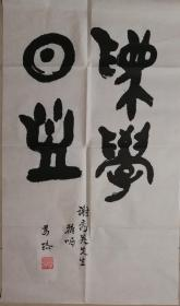 已故北京大学著名学者书法家葛路书法一幅(保真)