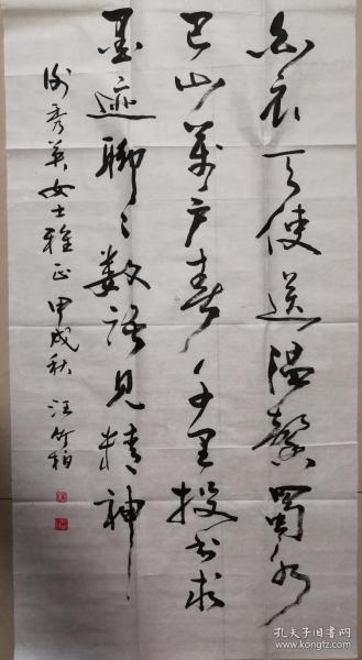 现代著名作家书法家汪竹柏书法一幅(保真)