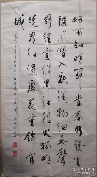 已故美术书法大家刘恪山书法一幅(保真)