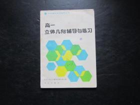 80年代老版高中数学教辅:高一立体几何辅导与练习【无笔迹】