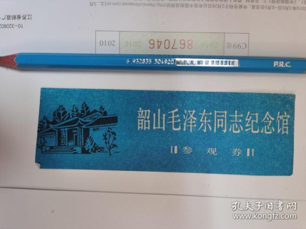 韶山毛泽东同志纪念馆参观券
