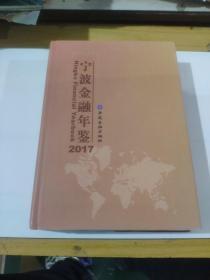 宁波金融年鉴 2017