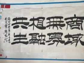 著名书法家,大校军衔 刘建武大幅书法作品一副 保真,约八平尺以上