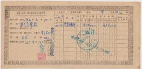 52年存单(背贴税票)