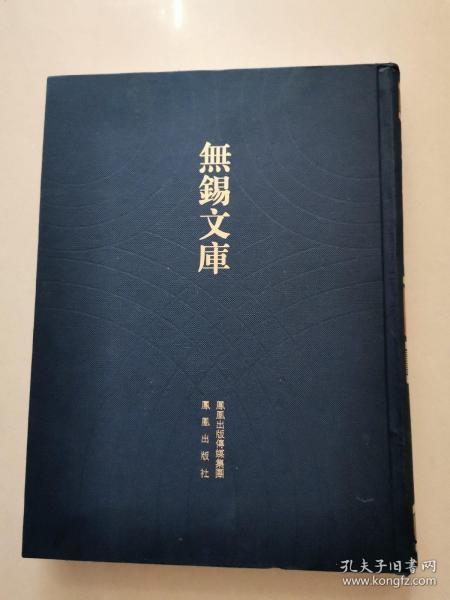无锡文库:总目录 提要 索引