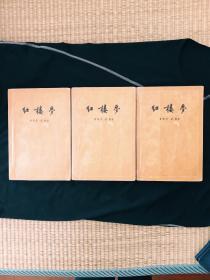 红楼梦1957年上册,中册,下册全三册合售!一版二印