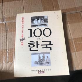 100년전한국(百年前韩国)